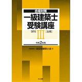 一級建築士受験講座 学科(3 令和2年版) 法規 (合格対策)