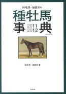 田端到・加藤栄の種牡馬事典(2011-2012)