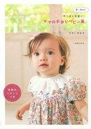 【バーゲン本】やっぱり可愛い!ママの手作りベビー服