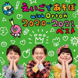NHK えいごであそぼ with Orton 2020-2021 ベスト [ (キッズ) ]