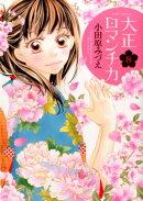 大正ロマンチカ(8)