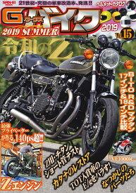 G-ワークスバイク(vol.15) 21世紀・究極の単車改造本、発進!! (SAN-EI MOOK)