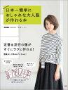 日本一簡単におしゃれな大人服が作れる本 EASY SEWING ([バラエティ]) [ 中野ユカリ ]