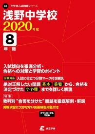 浅野中学校(2020年度) (中学校別入試問題集シリーズ)