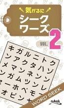 気がるにシークワーズ(VOL.2)