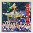 COLEZO!::江戸祭囃子 [ 若山胤雄社中 ]