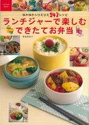 【バーゲン本】ランチジャーで楽しむできたてお弁当 ほかほか&ひえひえ143レシピ