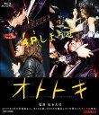 オトトキ【Blu-ray】 [ THE YELLOW MONKEY ]