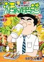 酒のほそ道 (45) (ニチブンコミックス) [ ラズウェル 細木 ]