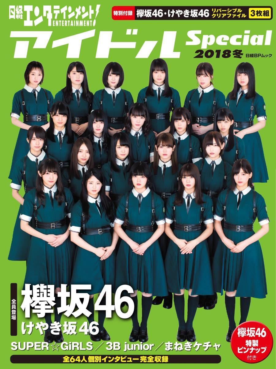日経エンタテインメント! アイドルSpecial 2018冬 (日経BPムック) [ 日経エンタテインメント! ]