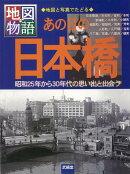 【バーゲン本】あの日の日本橋ー地図物語・地図と写真でたどる