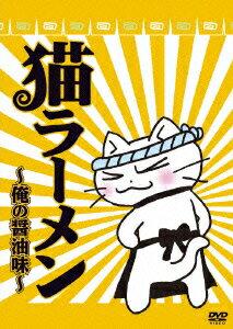 猫ラーメン 〜俺の醤油味〜 [ 中川里江 ]
