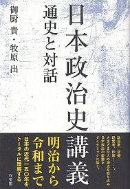 日本政治史講義 [ 御厨 貴 ]
