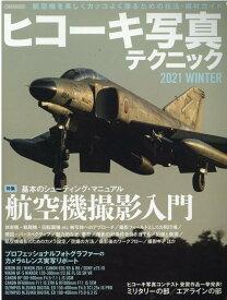 ヒコーキ写真テクニック(2021 WINTER) 特集:航空機撮影入門 (イカロスMOOK)