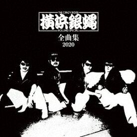 T.C.R.横浜銀蝿R.S. 全曲集 2020 [ T.C.R.横浜銀蝿R.S. ]