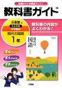 教科書ガイド三省堂版完全準拠現代の国語(1年) [ 三省堂 ]