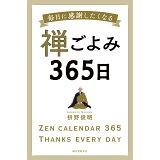 禅ごよみ365日