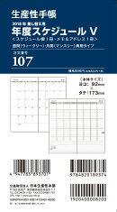 107 生産性手帳 差換用年度スケジュール・週間タイプVサイズ(2018年版)