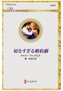 【POD】切なすぎる婚約劇