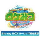 ロケみつ ザ・ワールド桜 稲垣早希のブログ旅 Blu-ray BOX ヨーロッパ編完全版 【Blu-ray】