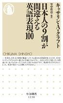 日本人の9割が間違える英語表現100