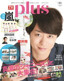 TVガイドPLUS(vol.35(2019 SUM)