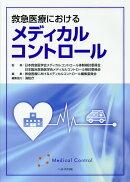 救急医療におけるメディカルコントロール第2版
