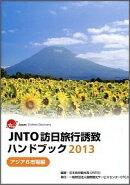 JNTO訪日旅行誘致ハンドブック(2013(アジア6市場編))