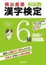 2019年版 頻出度順 漢字検定6級 合格!問題集 [ 受験研究会 ]