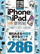 iPhone&iPadの便利帖