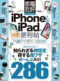 iPhone&iPadの便利帖 (晋遊舎ムック 便利帖シリーズ/家電批評特別編集 016)
