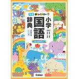 新レインボー小学国語辞典改訂第6版