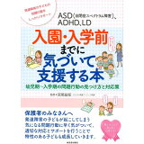ASD(自閉症スペクトラム障害)、ADHD、LD入園・入学前までに気づいて支援す (親子で理解する特性シリーズ)