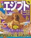 るるぶエジプト (るるぶ情報版)