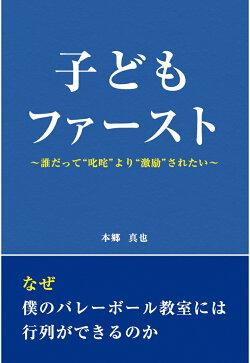 """【POD】子どもファースト〜誰だって""""叱咤""""より""""激励""""されたい〜"""