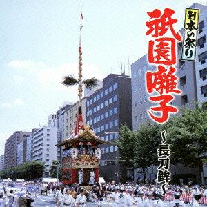 日本の祭り 祗園囃子〜長刀鉾〜 [ (伝統音楽) ]