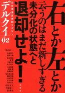 デルクイ(vol.02)