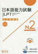 日本語能力試験公式問題集第二集 N2