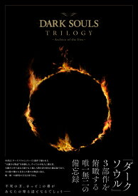 DARK SOULS TRILOGY -Archive of the Fire- [ 電撃PlayStation編集部 ]