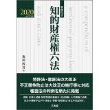 知的財産権六法(2020)
