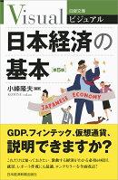 ビジュアル日本経済の基本〈第5版〉