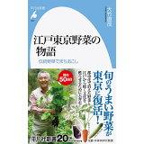 江戸東京野菜の物語 (平凡社新書)