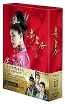 奇皇后 -ふたつの愛 涙の誓いー Blu-ray BOX3【Blu-ray】