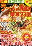 ラーメンWalker東京23区(2012)
