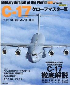 C-17グローブマスター3 J Wings特別編集 (イカロスMOOK 世界の名機シリーズ)