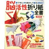 脳活性折り紙全書改訂版 (レディブティックシリーズ)