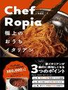 Chef Ropia 極上のおうちイタリアン - たった3つのコツでシェフクオリティー - [ 小林 諭史 ]