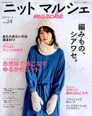 ニットマルシェ(vol.24(2019秋/冬))