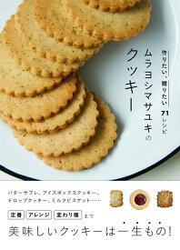 ムラヨシマサユキのクッキー 作りたい、贈りたい71レシピ [ ムラヨシマサユキ ]