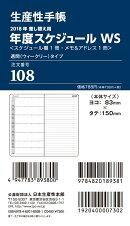 108 生産性手帳 差換用年度スケジュール・週間タイプWSサイズ(2018年版)